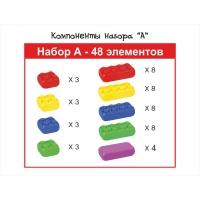 EB-3048 Крупноблочный конструктор Moove&Fun EDU-FARM BIG BLOCK Набор «А» (48 элементов)