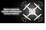 Радиоуправляемый квадрокоптер Syma X5UC 720P HD Camera 2.4G RTF Syma X5UC